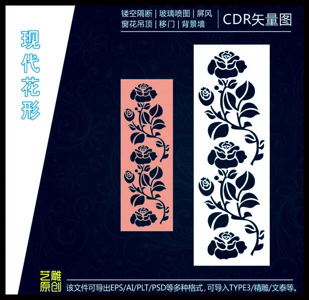 玫瑰 木雕 镂空 花形 隔断 镂空图案 镂花 密度雕花 雕花图案 欧式花