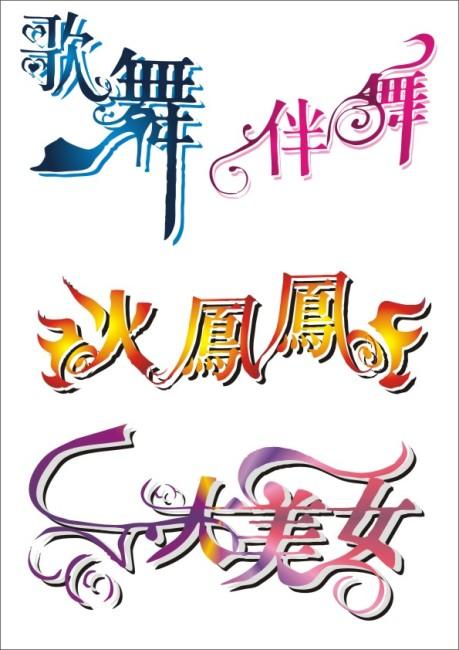 个性字体设计 书法字体设计 金字 金属字 歌舞 伴舞 火凤凰 大美女 七