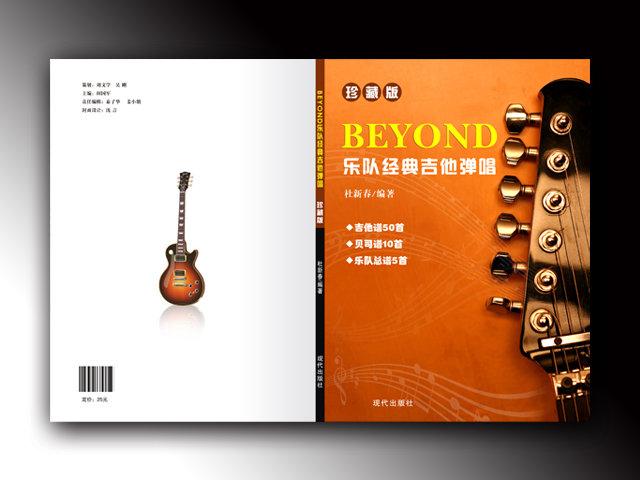 吉他弹唱封面  关键词: 书籍封面封底 吉他弹唱封面 音乐 说明:书籍图片