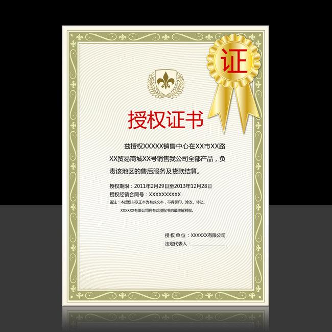 证书底纹 素材 简单大方 证书源文件授权 授权牌 授权证书 欧式花纹