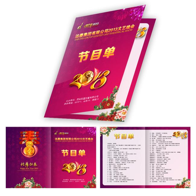 元旦|春节|元宵 > 2013蛇年元旦春节联欢晚会节目单  关键词: 2013