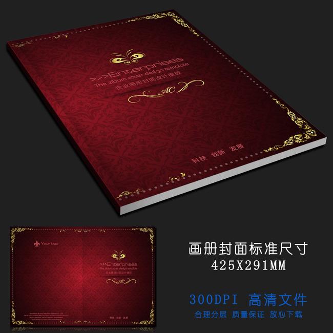 设计|版式|菜谱模板 企业画册(封面)