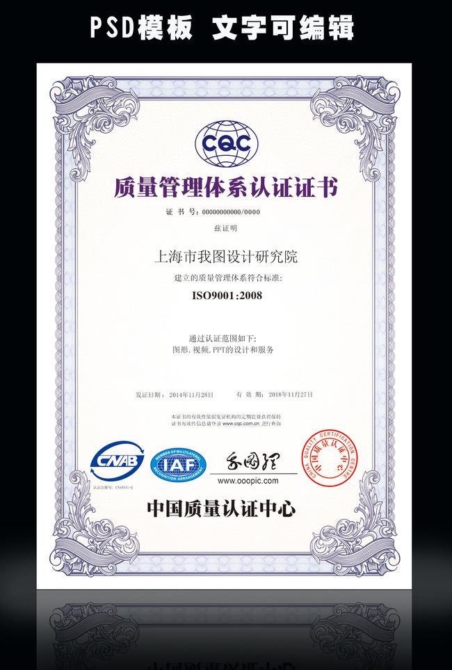 管理体系认证查询_【】质量管理体系认证证书PSD_图片编号:wli12120043_证书|荣誉证书 ...