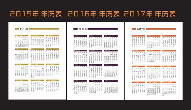 2016年历 羊年年历 猴年年历 鸡年年历 说明:201520162017年历表