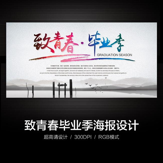 主页 原创专区 海报设计|宣传广告设计 其他 > 致青春毕业季毕业季