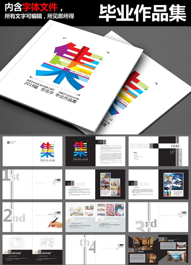 作品集 设计作品集 画册 折页 毕业生 宣传资料 招聘 应聘 艺术设计图片