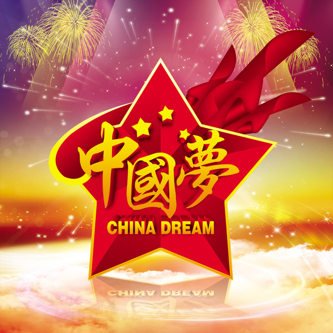 【】中国梦海报图片