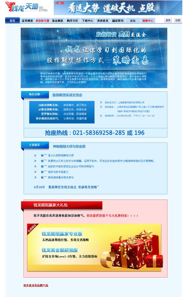 说明:讲座活动专题网页模板ui界面设计psd 分享到:qq空间新浪微博腾讯