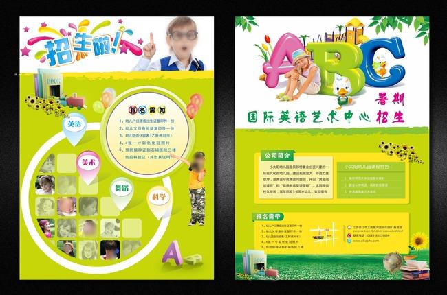 原创专区 海报设计|宣传广告设计 宣传单|彩页|dm > 教育辅导机构招生
