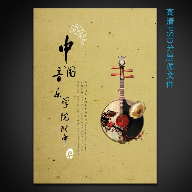 别致琵琶中国音乐文化封面设计