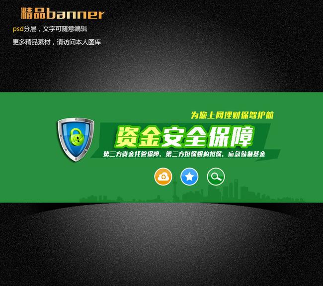 金融财经企业宽屏banner 互联网金融安全保障 网贷 盾牌 绿色banner