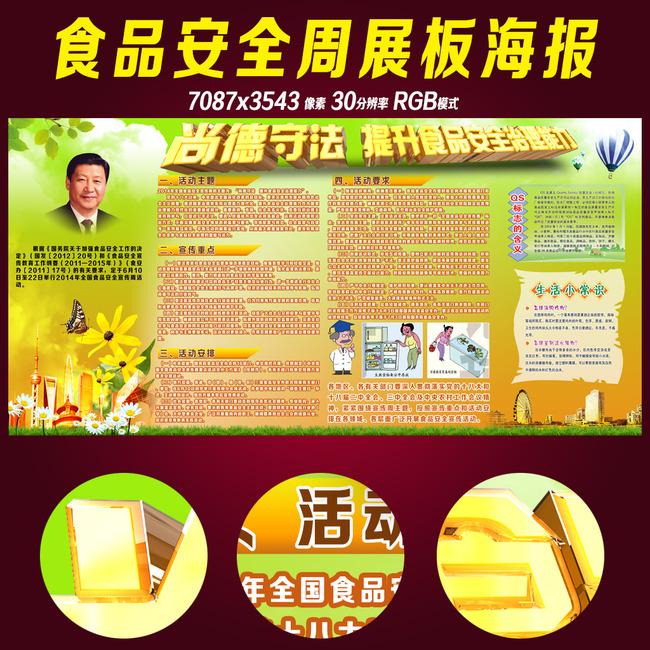 【】食品安全宣传周展板海报宣传栏