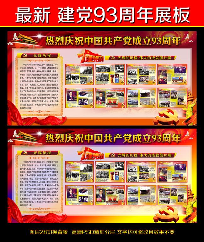 庆祝中国共产党成立93周年展板 93 七一建党节宣传展板 党的生日 部队