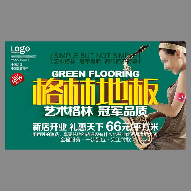 【】格林地板海报宣传单dm设计模板