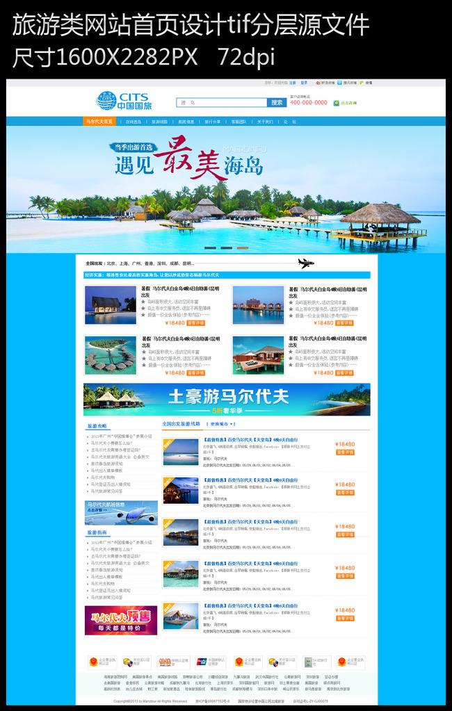旅游 马尔代夫 海岛 蓝色网页模板 网页模板ui设计 旅游网 说明:旅游