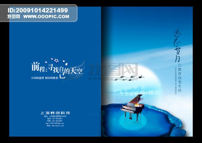 主页 原创专区 画册设计|版式|菜谱模板 教育画册设计(封面) > 钢琴培