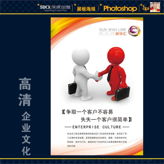 【psd】3d小人企业文化展板公司挂画图片素材