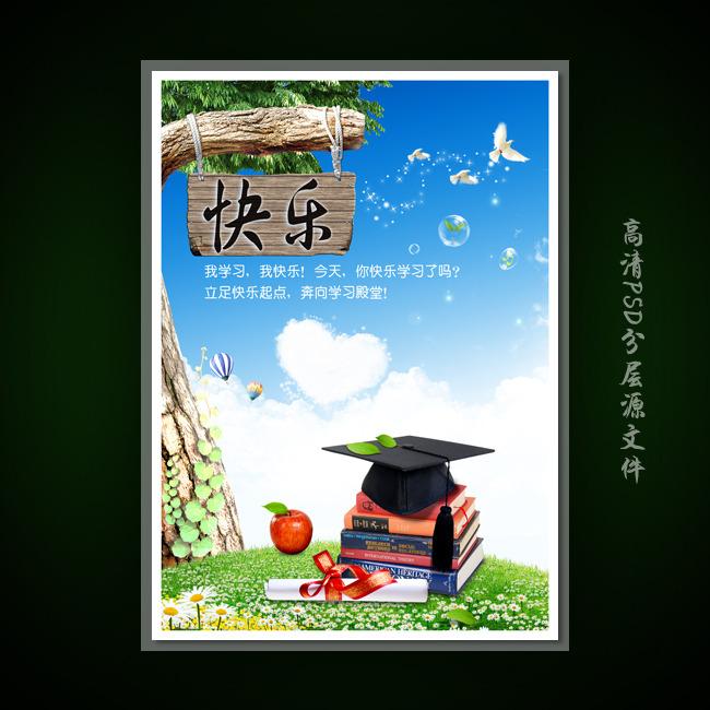 【psd】校园文化展板海报设计之快乐