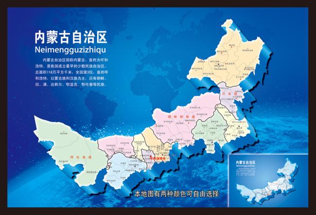 【psd】内蒙古地图