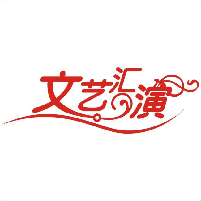 文艺汇演 艺术字 艺术字下载 艺术字设计 艺术字体 艺术字体设计 说明