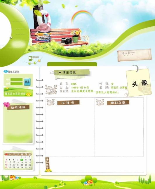 网页素材 网页背景