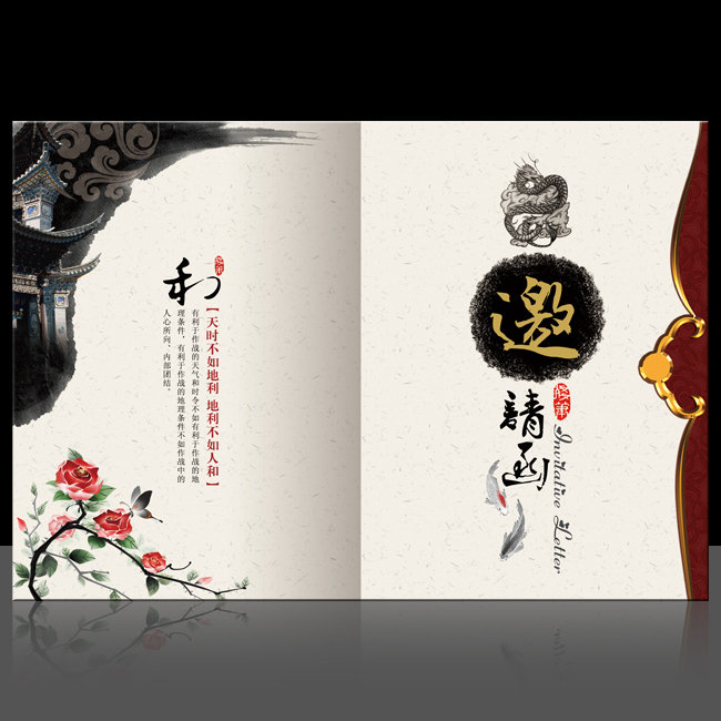 【psd】中国风邀请函封面设计psd下载