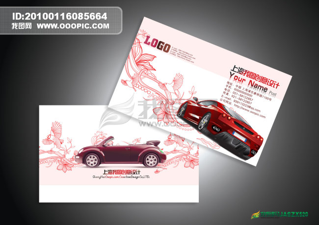 【psd】汽车运输出租类名片设计