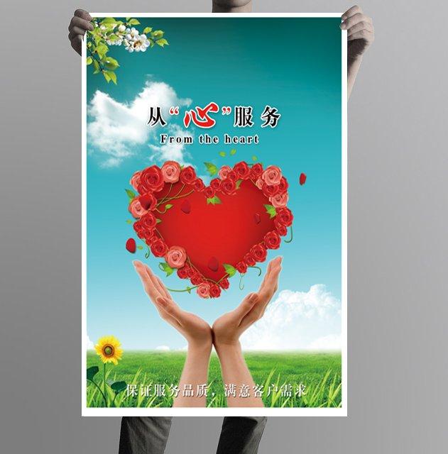 【psd】服务宣传海报-从心服务