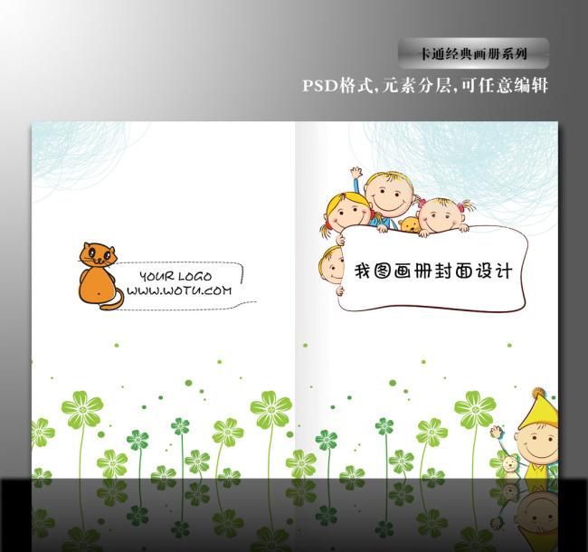 卡通幼儿园画册封面 幼儿园学校教育画册封面 美术封面图片下载 卡通