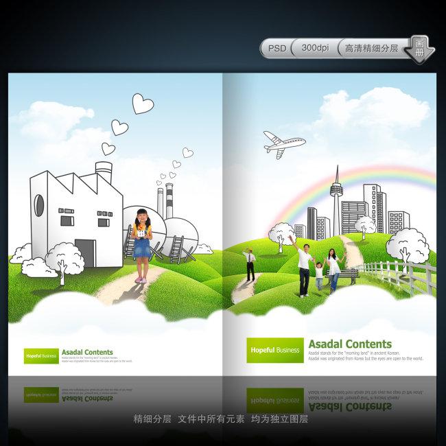 【psd】卡通幼儿园画册封面设计