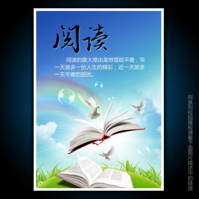 【psd】校园文化展板系列之阅读