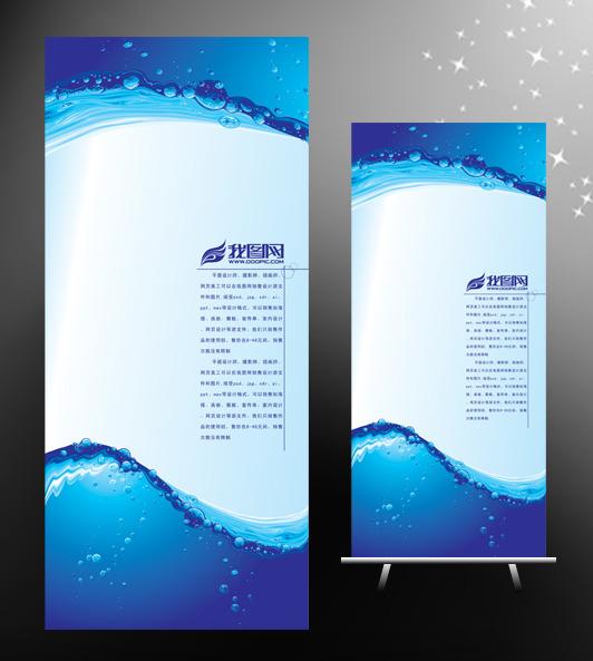 【psd】水 海產品x展架設計模板