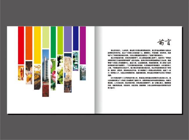 【cdr】七彩画册内页设计画册前言模板图片