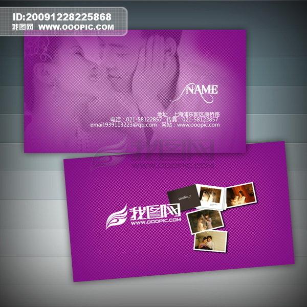 【psd】紫色文印摄影名片设计模板