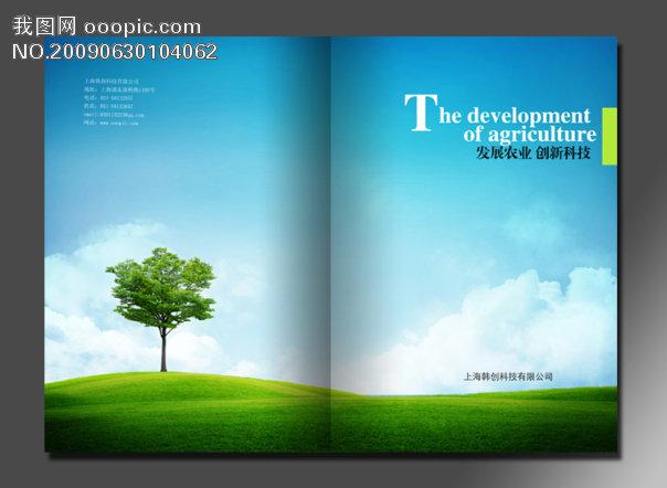 平安保单封皮  4天前六图网为您提供1428张平安保险封面设计作品免费图片