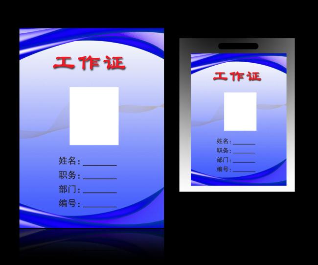 【psd】工作证卡