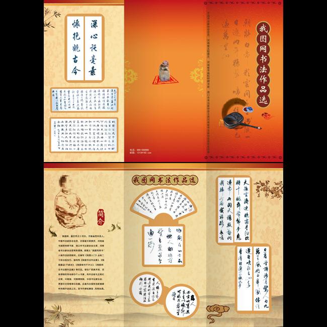 【psd】书法三折页设计图片