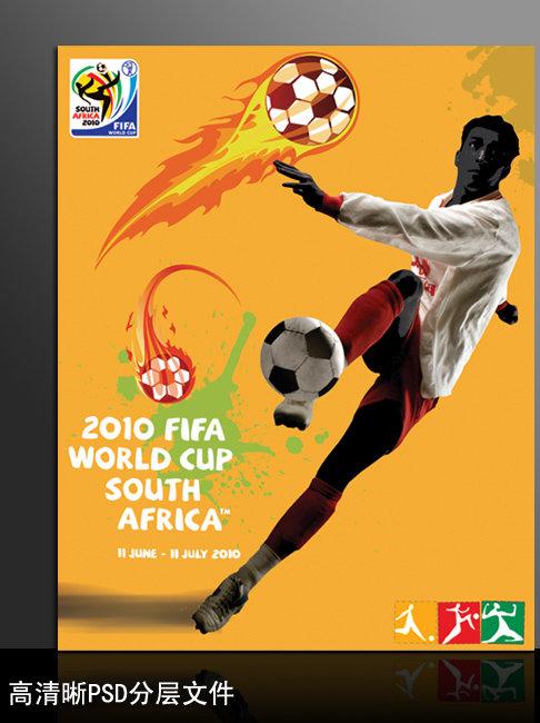 【psd】南非足球世界杯海报psd模版下载图片