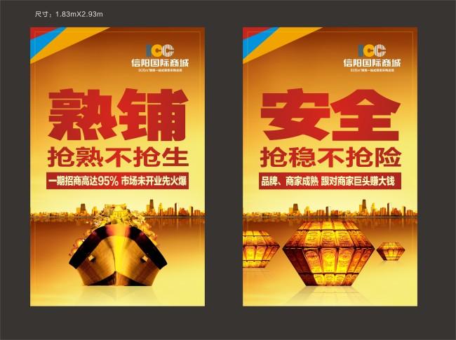 原创专区 海报设计|宣传广告设计 房地产设计 > 地产金色财富灯箱广告