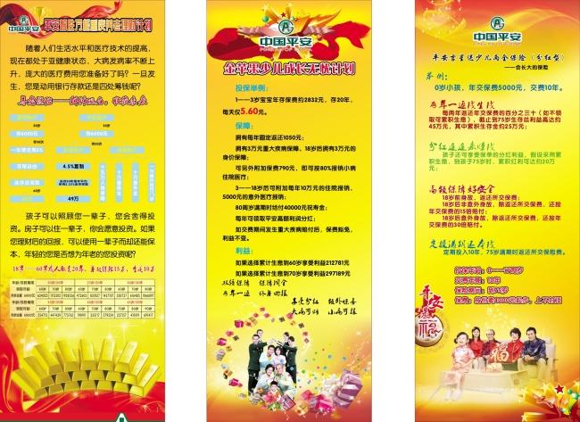 标志 中国平安标志 幸福 幸福家庭 健康 星光 说明:平安保险展架