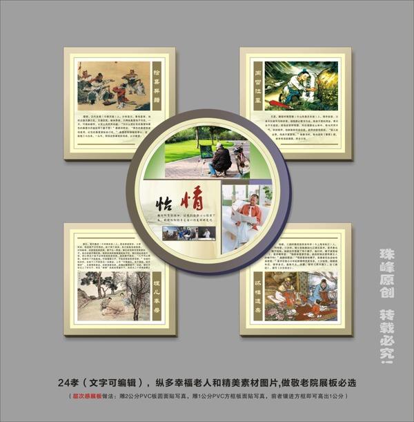 【cdr】敬老院24孝展板 居家养老 老年人生活