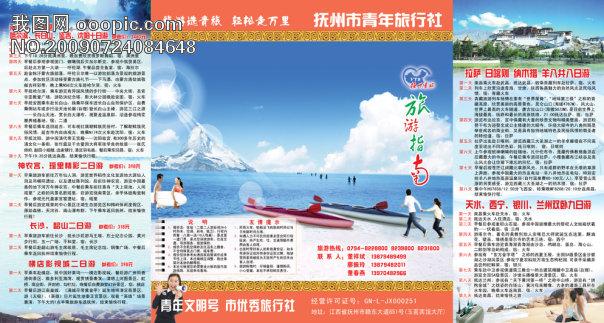 > 双面四折页旅游宣传单  关键词: 经典休闲旅游线路北京青岛海南桂林