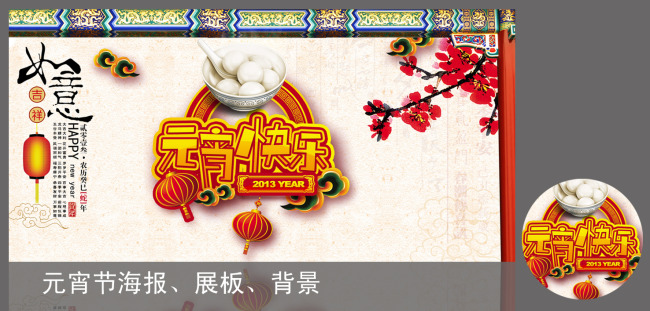 【psd】元宵节快乐海报展板背景模板
