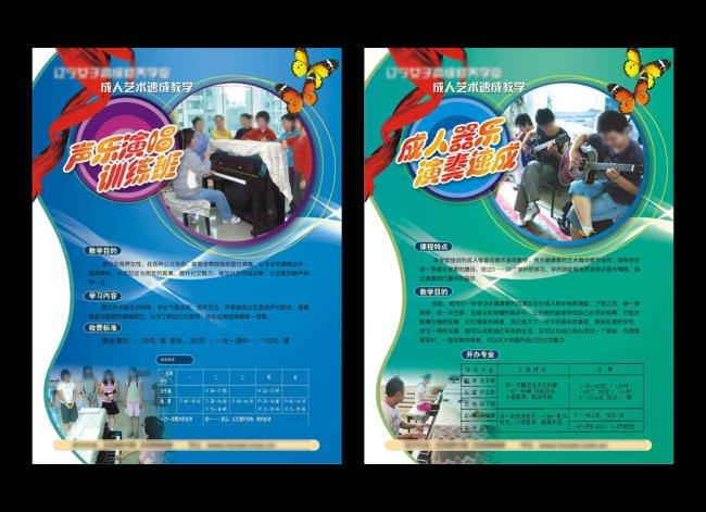 主页 原创专区 海报设计|宣传广告设计 宣传单|彩页|dm > 声乐和器乐