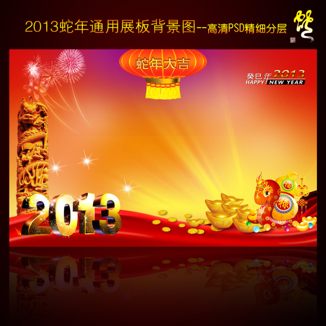 【psd】2013新年元旦展板海报通用背景图