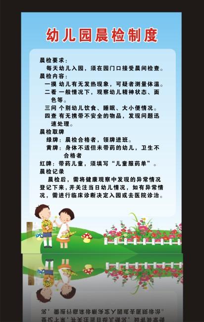 【cdr】幼儿园制度牌图片