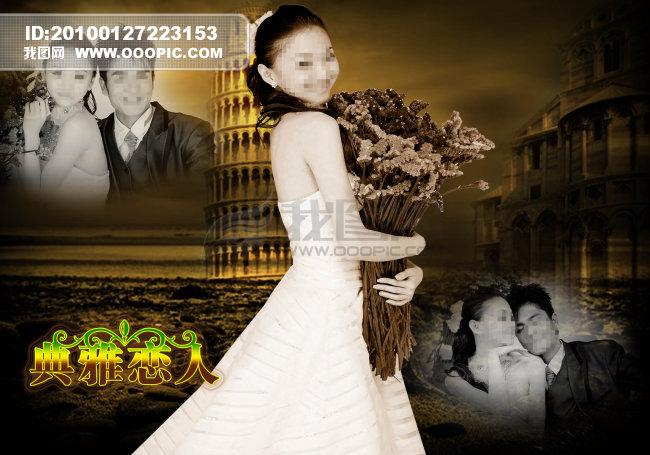 欧式婚纱照图片素材 欧式风格 日落黄昏背景图片 浪漫背景图片素材