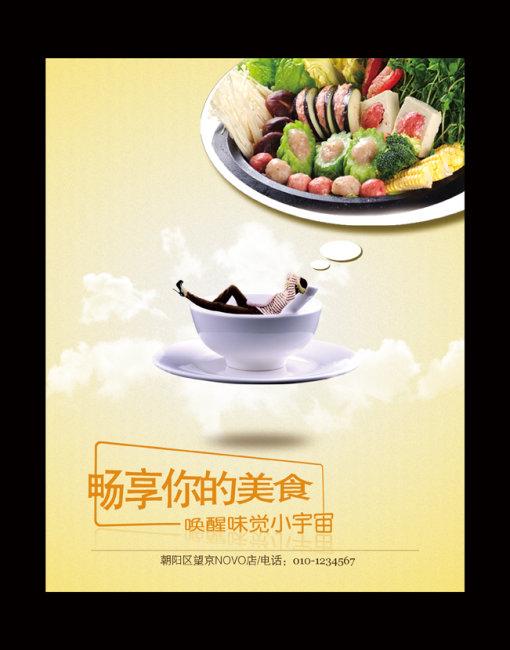 主页 原创专区 海报设计|宣传广告设计 海报设计 | 2013蛇年 > 美食海