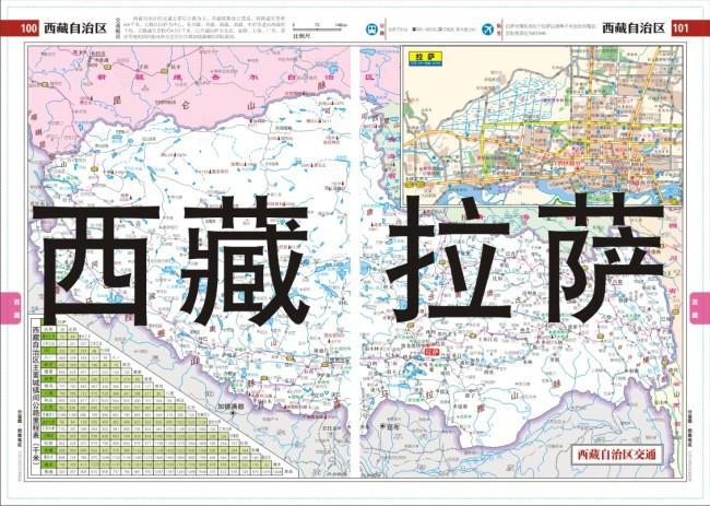 西藏全图 拉萨地图