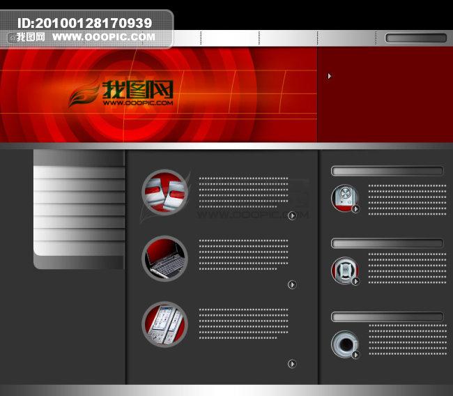 【psd】科技网站模板 网页设计